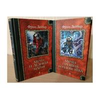 """Фриц Лейбер """"Мечи против колдовства"""" и """"Мечи и ледовая магия"""" (комплект 2 книги, 2001-2002)"""