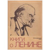 Книги о Ленине