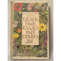''Целебные кладовые природы'' Леонид Стекольников, Валерий Мурох