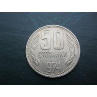 50 стотинки 1974 г.