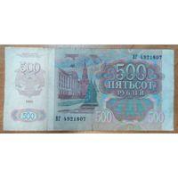 500 рублей 1992 года - СССР
