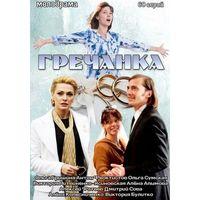 Гречанка (2014) Все 60 серий