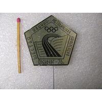 Знак. Олимпиада. Оренбург 1976. Шестая научно-методическая конференция по спорту