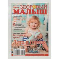 Здоровый малыш 6(40), 2014