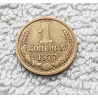 1 копейка 1977 года СССР #09