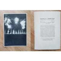 Германия Третий рейх Салют на день труда 1933. Коллекционная карточка (16)