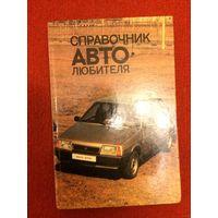 З.И.Фейгин, Р.П.Гнатюк-Данильчук Справочник автолюбителя.