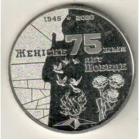 Казахстан 100 тенге 2020 75 лет Победе в Великой Отечественной войне