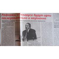 Советская Белоруссия, 14 ноября 1997 г.