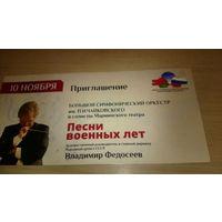 Приглашение на концерт большого симфонического оркестра им. П.Чайковского