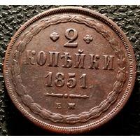 2 копейки 1851 ЕМ, очень хорошая (горшковая), старт с 1 рубля, без МПЦ
