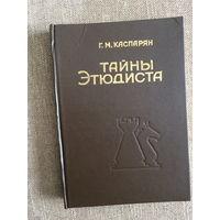 Г.М.Каспарян. Тайны этюдиста.