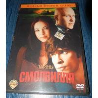 Тайны Смолвиля 2 сезон (DVD сериал)