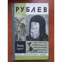 ЖЗЛ: РУБЛЕВ.      Валерий Сергеев.