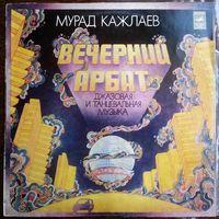 LP Мурад КАЖЛАЕВ - Вечерний Арбат: джазовая и танцевальная музыка (1977)
