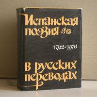 Испанская поэзия в русских переводах. 1978 г.