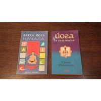 "Книги (2 шт.) - тема ""Йога"" + БОНУС."