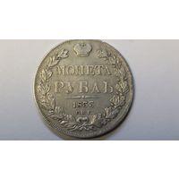 Рубль 1833