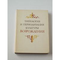 Типология и периодизация культуры возрождения. М: Наука, 1978