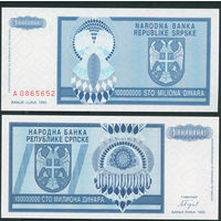 Боснийская Сербия 100 млн динара 1993 UNC