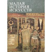 Малая история искусств - 1981