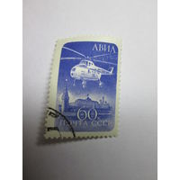 СССР-1960, Стандарт Вертолет