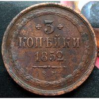 3 копейки 1852 ЕМ горшковая, старт с 1 рубля, без МПЦ