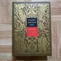 Сказки народов мира I - Русские народные сказки