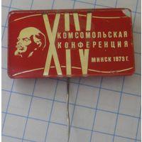 XIV комсомольская конференция Минск 1973 (стекло)