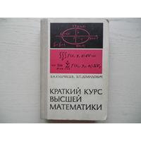 Краткий курс высшей математики. Классика.