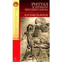 Ритуал в Древней Месопотамии. Емельянов