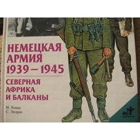 Томас - Немецкая армия 1939-1945. Северная Африка и Балканы
