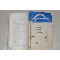 Книга Министерства монтажных и специальных  строительных  работ СССР-газовая  сварка  и резка металлов!