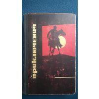 Приключения. Выпуск 1 Молодая гвардия 1968 год
