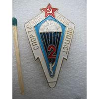 Знак. Спортсмен-парашютист 2 разряд (1)