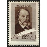 СССР 1962. Гончаров. (#2696) Полная серия.