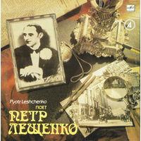 LP Pyotr Leshchenko - Поёт Петр Лещенко-4 (1990) MOHO