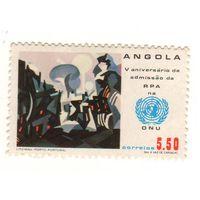 Ангола. 5 лет членства Анголы в ООН. 1 марка. Чистая