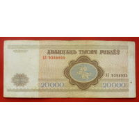 20000 рублей 1994 года. АЗ 9388925.