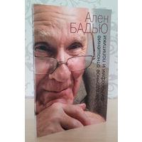 Бадью А. – Загадочное отношение философии и политики