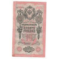 10 рублей 1909 года УС 779277 Шипов - Чихиржин...Интересный Номер!!!