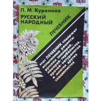 П. М. Куреннов. Русский народный лечебник.