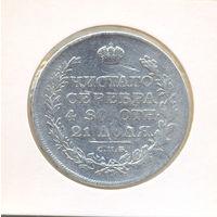 Россия 1 рубль 1812г.