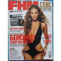 Глянцевый журнал ''For Him Magazin'' 07-2004