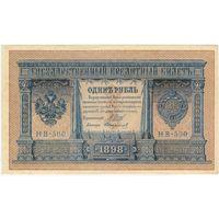 Россия, 1 рубль 1898 г. Шипов - Стариков (НВ-500) aUNC