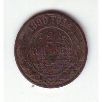 2 копейки 1890 г.