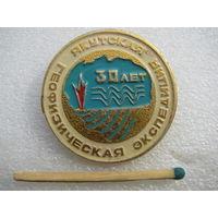 Знак. Якутская геофизическая экспедиция. 30 лет
