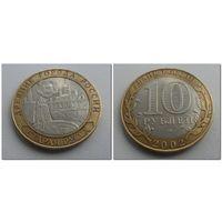 10 руб Россия Старая Русса, 2002 год