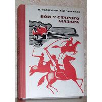"""Мильчаков В. """"Бой у старого Мазара"""". 1966г."""