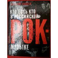 Книга Александр Алексеев - Кто есть кто в российской рок-музыке (2009)